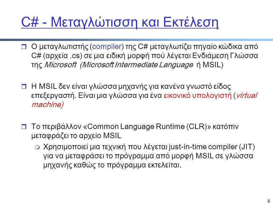 8 C# - Μεταγλώτισση και Εκτέλεση r Ο μεταγλωτιστής (compiler) της C# μεταγλωτίζει πηγαίο κώδικα από C# (αρχεία.cs) σε μια ειδική μορφή πού λέγεται Ενδ