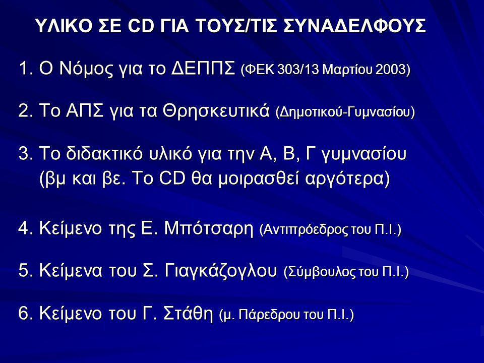 ΥΛΙΚΟ ΣΕ CD ΓΙΑ ΤΟΥΣ/ΤΙΣ ΣΥΝΑΔΕΛΦΟΥΣ 1.Ο Νόμος για το ΔΕΠΠΣ (ΦΕΚ 303/13 Μαρτίου 2003) 2.