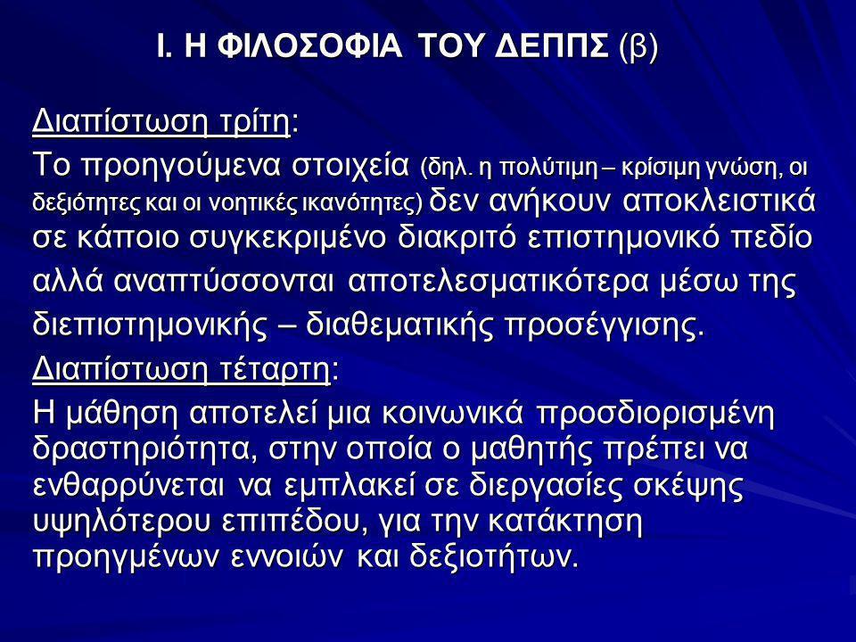 Ι.Η ΦΙΛΟΣΟΦΙΑ ΤΟΥ ΔΕΠΠΣ (β) Διαπίστωση τρίτη: Το προηγούμενα στοιχεία (δηλ.