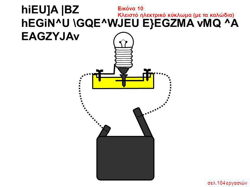 σελ.104 εργασιών hiEU]A  BZ hEGiN^U \GQE^WJEU E}EGZMA vMQ ^A EAGZYJAv Εικόνα 10 Κλειστό ηλεκτρικό κύκλωμα (με τα καλώδια)