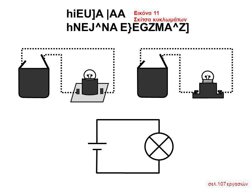 σελ.107 εργασιών hiEU]A  AA hNEJ^NA E}EGZMA^Z] Εικόνα 11 Σκίτσα κυκλωμάτων