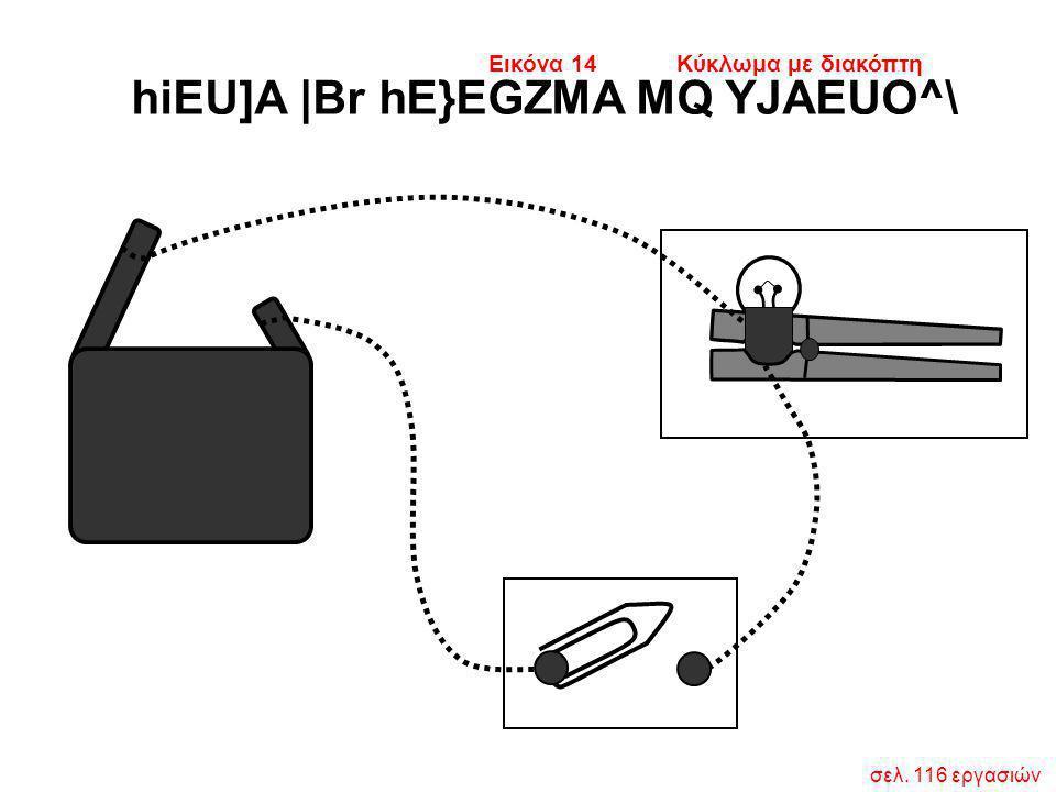σελ. 116 εργασιών hiEU]A  Br hE}EGZMA MQ YJAEUO^\ Εικόνα 14 Κύκλωμα με διακόπτη