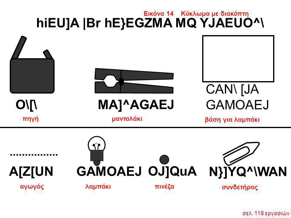 σελ. 116 εργασιών hiEU]A  Br hE}EGZMA MQ YJAEUO^\ Εικόνα 14 Κύκλωμα με διακόπτη O\[\MA]^AGAEJ CAN\ [JA GAMOAEJ A[Z[UN GAMOAEJ OJ]QuA N}]YQ^\WAN πηγήμα