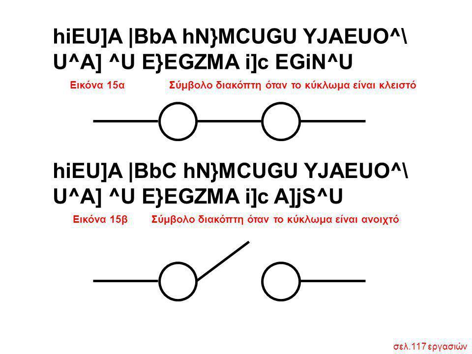σελ.117 εργασιών Εικόνα 15α Σύμβολο διακόπτη όταν το κύκλωμα είναι κλειστό Εικόνα 15β Σύμβολο διακόπτη όταν το κύκλωμα είναι ανοιχτό hiEU]A  BbA hN}MC