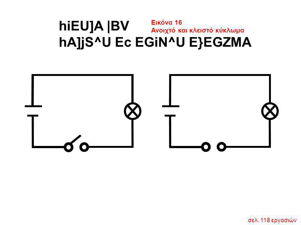 σελ. 118 εργασιών hiEU]A  BV hA]jS^U Ec EGiN^U E}EGZMA Εικόνα 16 Ανοιχτό και κλειστό κύκλωμα
