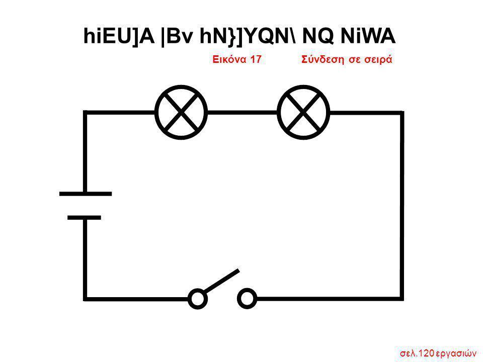 Εικόνα 17 Σύνδεση σε σειρά σελ.120 εργασιών hiEU]A  Bv hN}]YQN\ NQ NiWA
