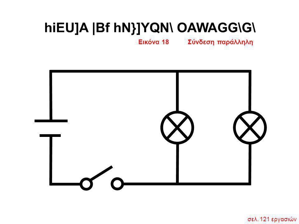 Εικόνα 18 Σύνδεση παράλληλη σελ. 121 εργασιών hiEU]A  Bf hN}]YQN\ OAWAGG\G\