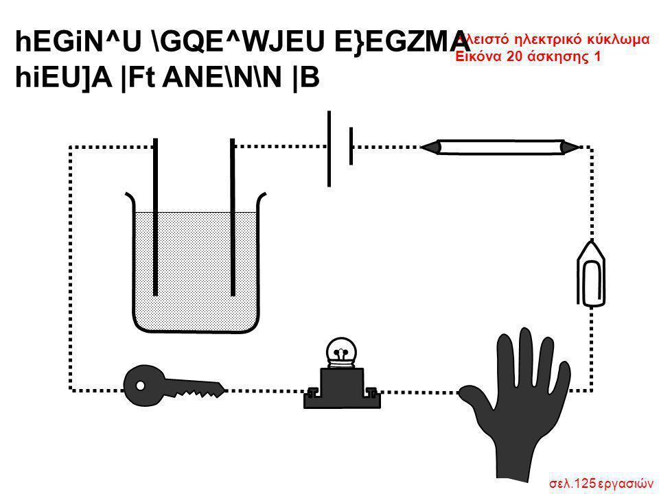 Κλειστό ηλεκτρικό κύκλωμα Εικόνα 20 άσκησης 1 σελ.125 εργασιών hEGiN^U \GQE^WJEU E}EGZMA hiEU]A  Ft ANE\N\N  B