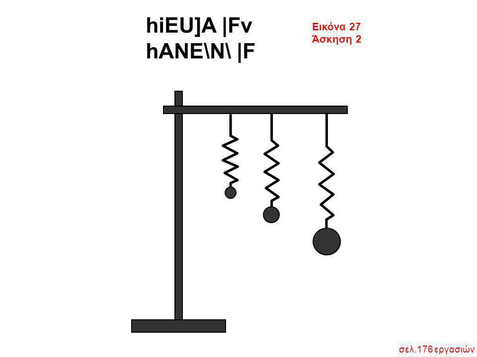 Εικόνα 27 Άσκηση 2 σελ.176 εργασιών hiEU]A  Fv hANE\N\  F