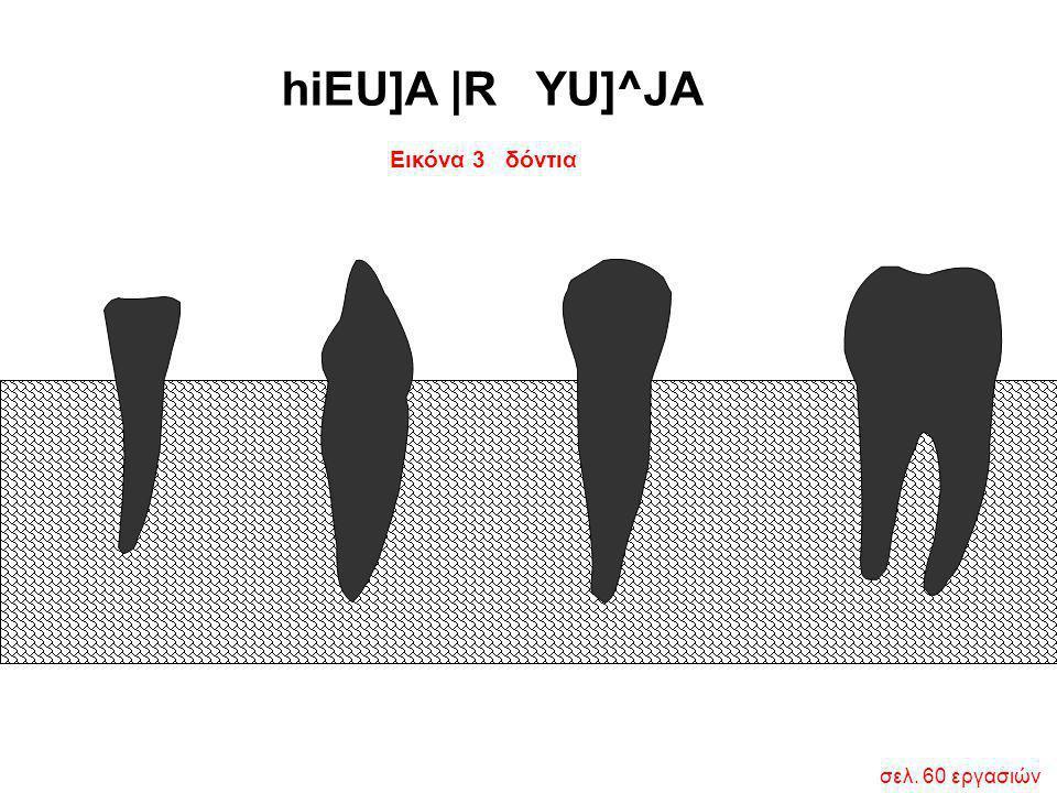 Εικόνα 3 δόντια σελ. 60 εργασιών hiEU]A  R YU]^JA