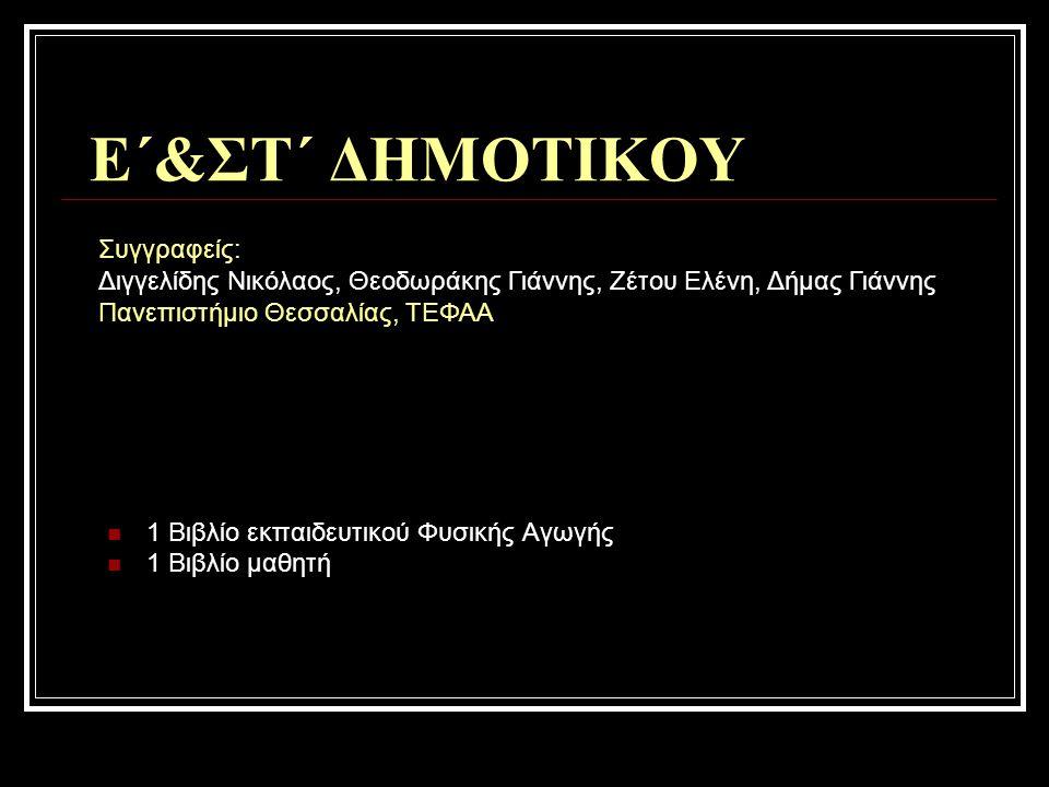 Νικόλαος Διγγελίδης Πανεπιστήμιο Θεσσαλίας ΤΕΦΑΑ 42100-Καρυές Τρικάλων E-mail: nikdig@pe.uth.grnikdig@pe.uth.gr Επίσης, συνεχής ενημέρωση για σχετικά θέματα:ΕΡΓΑΣΤΗΡΙΟ ΑΘΛΗΤΙΚΗΣ ΨΥΧΟΛΟΓΙΑΣ ΚΑΙ ΠΟΙΟΤΗΤΑΣ ΖΩΗΣ http://www.pe.uth.gr/portal/psych/