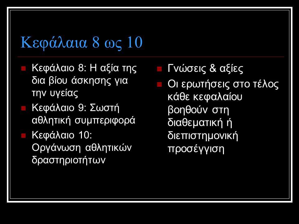Κεφάλαια 8 ως 10 Κεφάλαιο 8: Η αξία της δια βίου άσκησης για την υγείας Κεφάλαιο 9: Σωστή αθλητική συμπεριφορά Κεφάλαιο 10: Οργάνωση αθλητικών δραστηριοτήτων Γνώσεις & αξίες Οι ερωτήσεις στο τέλος κάθε κεφαλαίου βοηθούν στη διαθεματική ή διεπιστημονική προσέγγιση