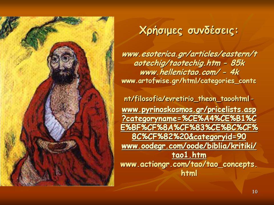 10 Χρήσιμες συνδέσεις: www.esoterica.gr/articles/eastern/t aotechig/taotechig.htm - 85k www.hellenictao.com/ - 4k www.artofwise.gr/html/categories_con