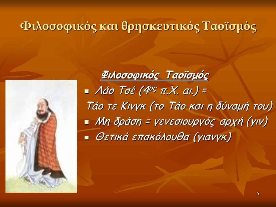 5 Φιλοσοφικός και θρησκευτικός Ταοϊσμός Φιλοσοφικός Ταοϊσμός Φιλοσοφικός Ταοϊσμός Λάο Τσέ (4 ος π.Χ. αι.) = Λάο Τσέ (4 ος π.Χ. αι.) = Τάο τε Κινγκ (το