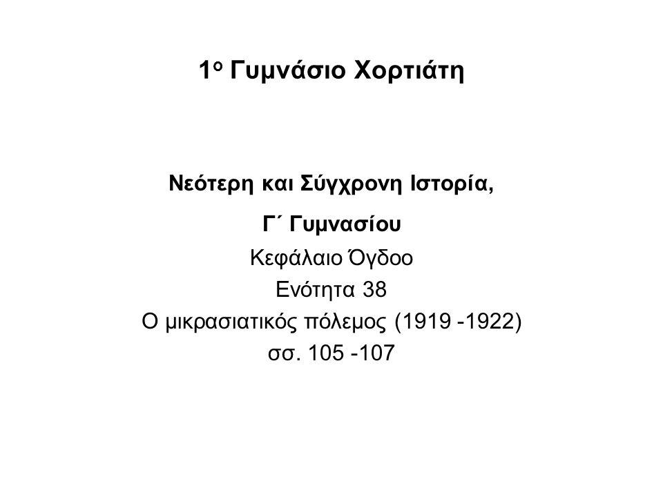 Η επέκταση του ελληνικού κράτους Οι νικηφόροι Βαλκανικοί Πόλεμοι (Α και Β ) προσέδωσαν στην Ελλάδα τα εδάφη της Μακεδονίας, της Ηπείρου και της Κρήτης και την κυριαρχία στα νησιά του βορειοανατολικού Αιγαίου.
