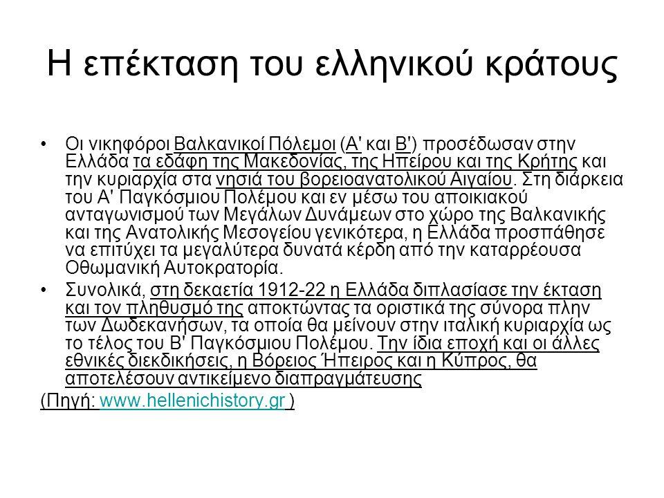 Η εξωτερική πολιτική στις αρχές του 1920 Είναι ίσως η κρισιμότερη περίοδος για την ελληνική εξωτερική πολιτική και την ικανοποίηση των εθνικών διεκδικήσεων, όπως αυτές είχαν διαμορφωθεί στο πλαίσιο του αλυτρωτισμού και του οράματος της Μεγάλης Ιδέας που αναδείχθηκαν σε κεντρικά στοιχεία της ελληνικής εθνικής ιδεολογίας ήδη από τις απαρχές της συγκρότησης του ελληνικού κράτους.