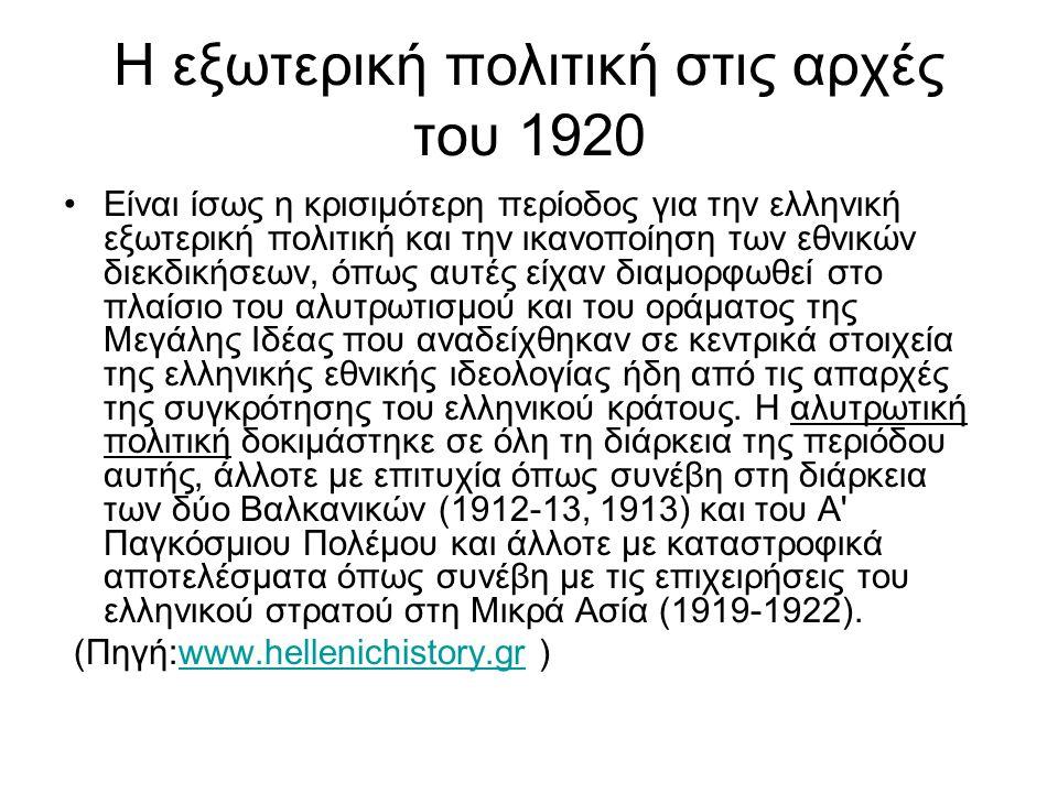 Η κατάσταση στο εσωτερικό της Ελλάδας Η ελληνική εξωτερική πολιτική της περιόδου σφραγίστηκε από την προσωπικότητα και τους χειρισμούς του Ελευθέριου Βενιζέλου.