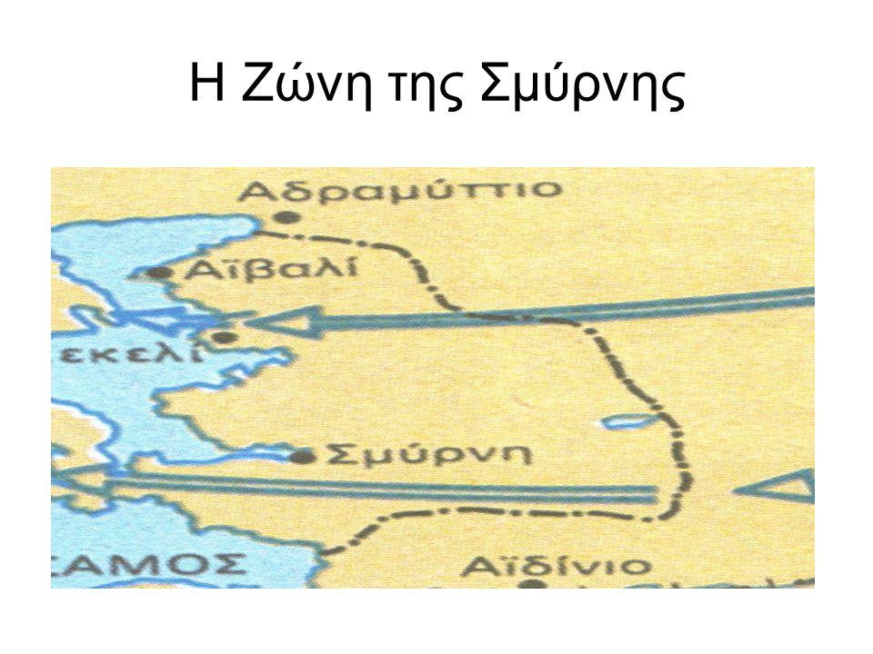 Παρ' όλες τις δραματικές εξελίξεις στη Μικρά Ασία Στην εφημερίδα Μακεδονία την Κυριακή 28/08/1922 αναφέρεται ότι ο ελληνικός λαός και στρατός είχαν ακόμη ελπίδες για την Σμύρνη και τα εδάφη της Μικράς Ασίας ( http://www.nlg.gr )