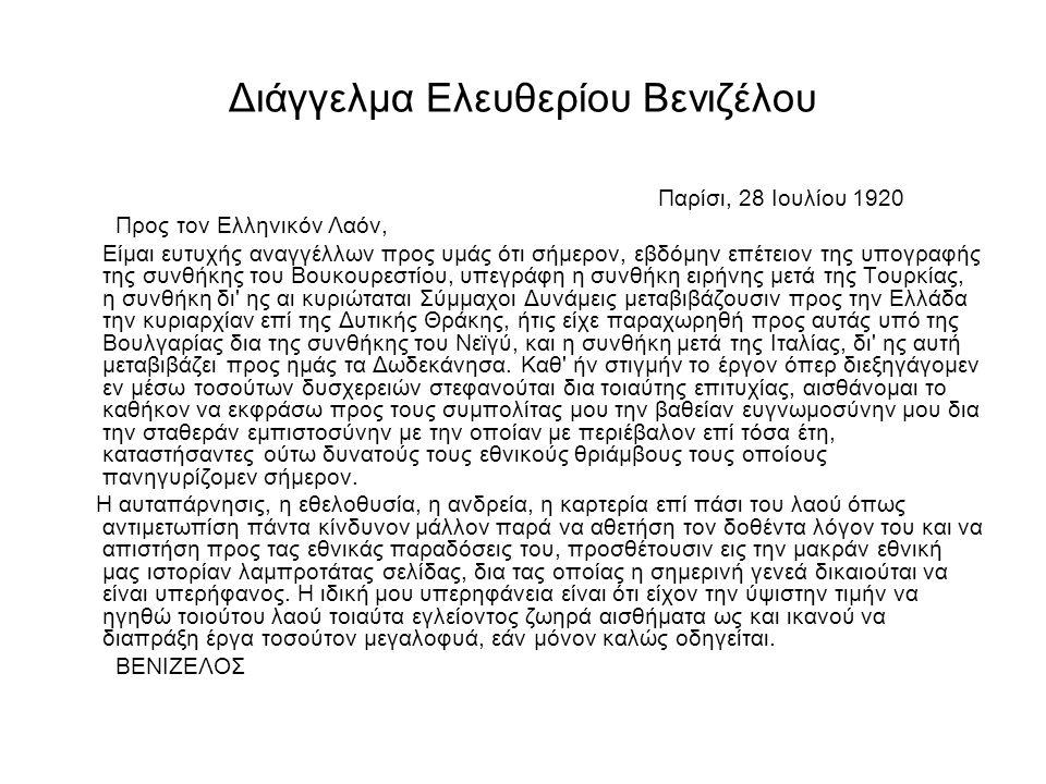 Ήταν αναγκαία ή όχι η Μικρασιατική εκστρατεία; Μπορούσε να περιορισθεί η προέλαση του ελληνικού στρατού; Ποιος ο ρόλος των εκλογών του 1920 στη συνέχιση της εκστρατείας;
