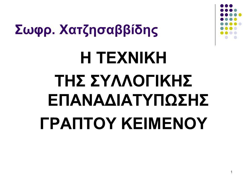1 Σωφρ. Χατζησαββίδης Η ΤΕΧΝΙΚΗ ΤΗΣ ΣΥΛΛΟΓΙΚΗΣ ΕΠΑΝΑΔΙΑΤΥΠΩΣΗΣ ΓΡΑΠΤΟΥ ΚΕΙΜΕΝΟΥ
