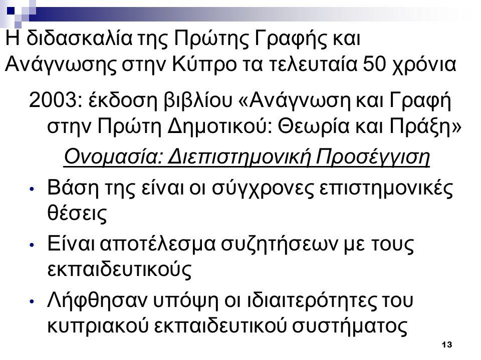 14 Η διδασκαλία της Πρώτης Γραφής και Ανάγνωσης στην Κύπρο τα τελευταία 50 χρόνια Βασικά χαρακτηριστικά Η ανάγνωση και η γραφή αποτελούν διαδικασίες με νόημα και επιτελούν δεδομένους επικοινωνιακούς στόχους Η ανάγνωση και η γραφή αντιμετωπίζονται ως γνωστικά φαινόμενα Το κείμενο αναγνωρίζεται ως βασική μονάδα επικοινωνίας και μάθησης-διδασκαλίας