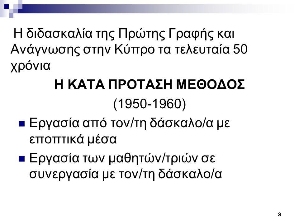 4 Η διδασκαλία της Πρώτης Γραφής και Ανάγνωσης στην Κύπρο τα τελευταία 50 χρόνια ΟΛΙΚΗ ή ΑΝΑΛΥΤΙΚΗ ΜΕΘΟΔΟΣ ή DECROLY ή ΙΔΕΟΠΤΙΚΗ (1960-και εξής) Η διδασκαλία αρχίζει από μια ολότητα (κείμενο ή πρόταση) και συνεχίζει με ανάλυση σε μέρη (λέξη-συλλαβές-γράμματα) Οι γλωσσικές ολότητες αντλούνται από επίκαιρα θέματα, θέματα που ενδιαφέρουν τα παιδιά.