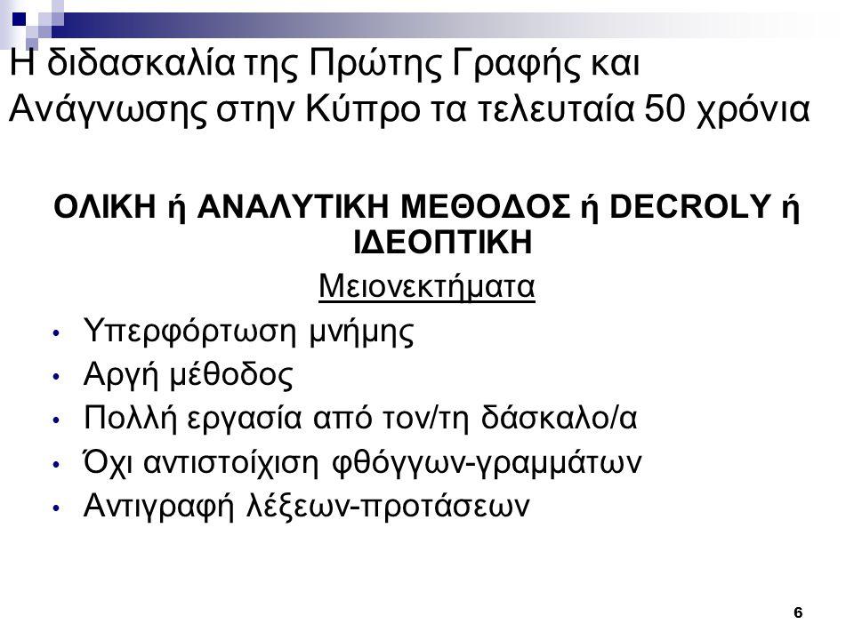 7 Η διδασκαλία της Πρώτης Γραφής και Ανάγνωσης στην Κύπρο τα τελευταία 50 χρόνια ΠΑΙΔΟΚΕΝΤΡΙΚΗ ΠΡΟΣΕΓΓΙΣΗ (ΛΕΟΝΤΙΟΥ) (1980-2000) Στάδια (Ι) 1.