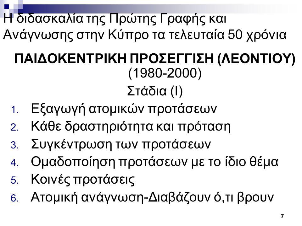 8 Η διδασκαλία της Πρώτης Γραφής και Ανάγνωσης στην Κύπρο τα τελευταία 50 χρόνια ΠΑΙΔΟΚΕΝΤΡΙΚΗ ΠΡΟΣΕΓΓΙΣΗ (ΛΕΟΝΤΙΟΥ) Στάδια (ΙΙ) 7.