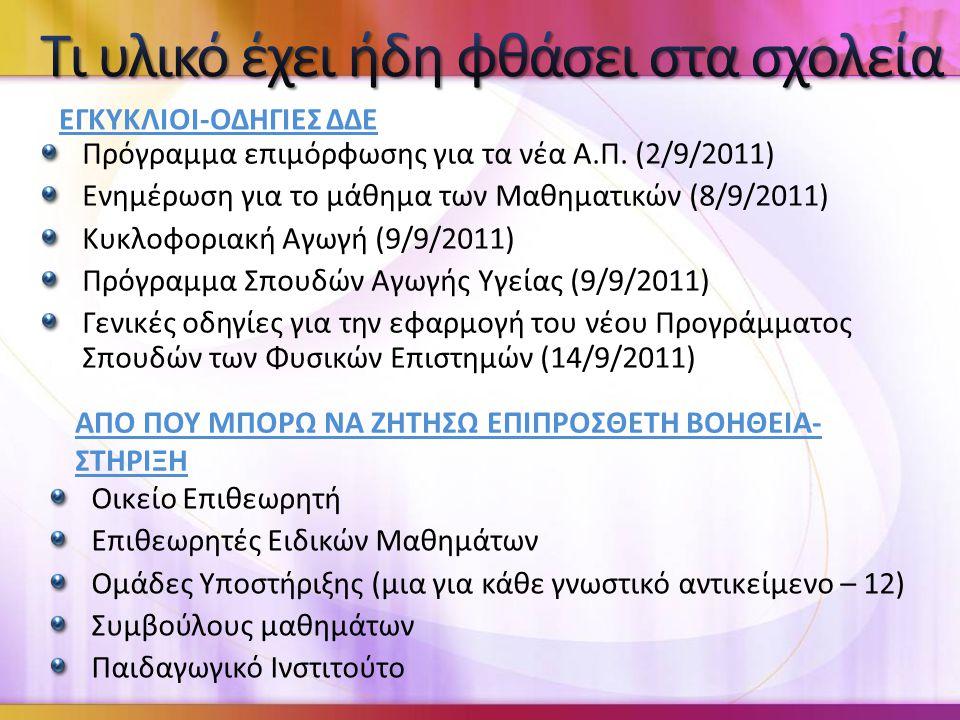 Πρόγραμμα επιμόρφωσης για τα νέα Α.Π. (2/9/2011) Ενημέρωση για το μάθημα των Μαθηματικών (8/9/2011) Κυκλοφοριακή Αγωγή (9/9/2011) Πρόγραμμα Σπουδών Αγ