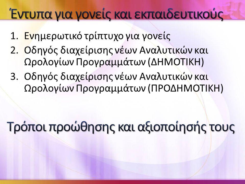 1.Ενημερωτικό τρίπτυχο για γονείς 2.Οδηγός διαχείρισης νέων Αναλυτικών και Ωρολογίων Προγραμμάτων (ΔΗΜΟΤΙΚΗ) 3.Οδηγός διαχείρισης νέων Αναλυτικών και