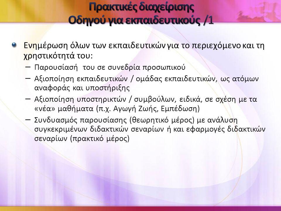Ενημέρωση όλων των εκπαιδευτικών για το περιεχόμενο και τη χρηστικότητά του: – Παρουσίασή του σε συνεδρία προσωπικού – Αξιοποίηση εκπαιδευτικών / ομάδ