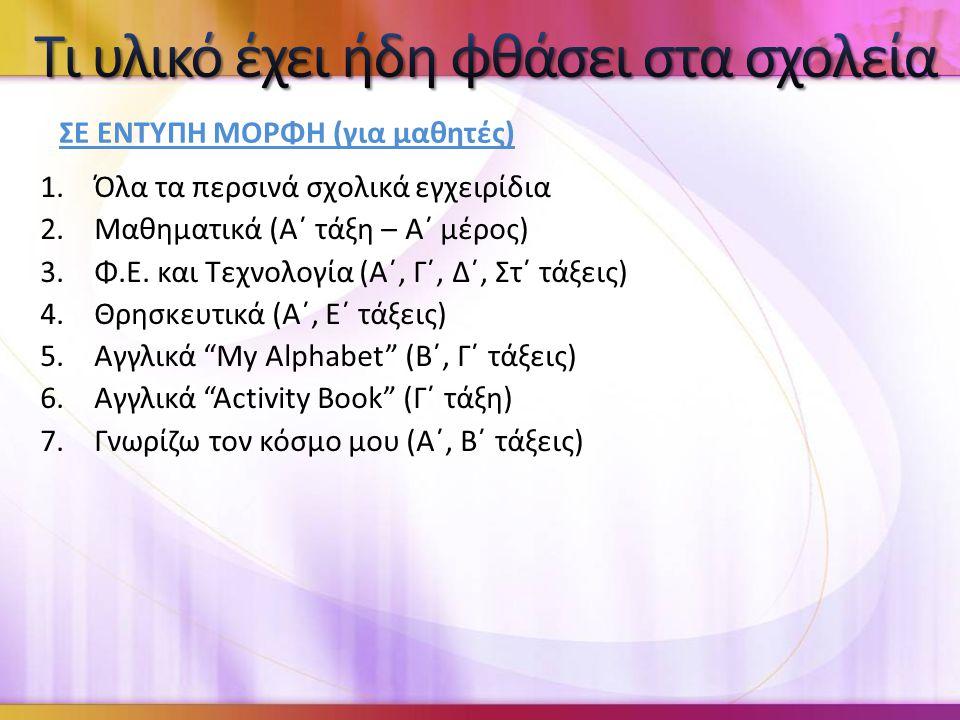 1.Όλα τα περσινά σχολικά εγχειρίδια 2.Μαθηματικά (Α΄ τάξη – Α΄ μέρος) 3.Φ.Ε. και Τεχνολογία (Α΄, Γ΄, Δ΄, Στ΄ τάξεις) 4.Θρησκευτικά (Α΄, Ε΄ τάξεις) 5.Α