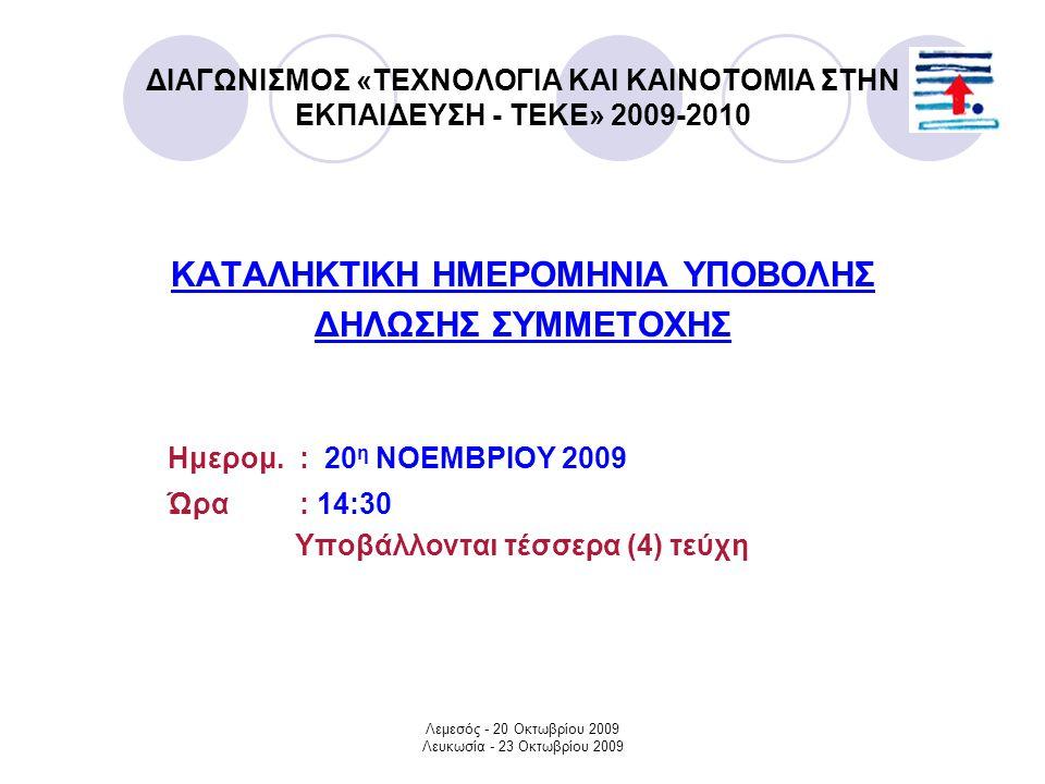 Λεμεσός - 20 Οκτωβρίου 2009 Λευκωσία - 23 Οκτωβρίου 2009 ΔΙΑΓΩΝΙΣΜΟΣ «ΤΕΧΝΟΛΟΓΙΑ ΚΑΙ ΚΑΙΝΟΤΟΜΙΑ ΣΤΗΝ ΕΚΠΑΙΔΕΥΣΗ - ΤΕΚΕ» 2009-2010 Αξιολόγηση Δήλωσης Συμμετοχής Ελάχιστα κριτήρια συμμετοχής: 1.Εμπρόθεσμη Υποβολή 2.Υποβολή όλων των απαιτούμενων αντιγράφων 3.Πρωτότυπη υπογραφή των σχετικών εντύπων της εργασίας 4.Δημιουργία Δικτύου Συνεργασίας - Ομάδες