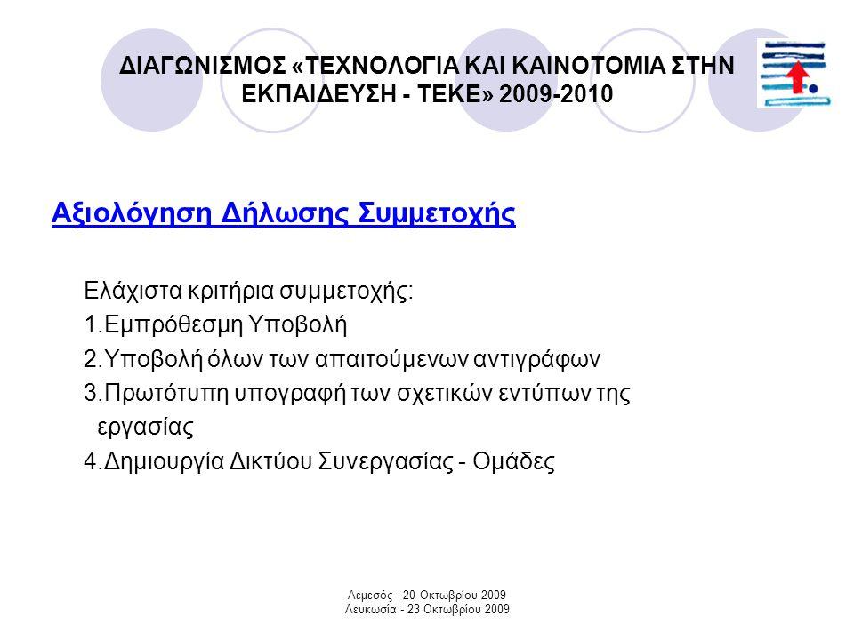 Λεμεσός - 20 Οκτωβρίου 2009 Λευκωσία - 23 Οκτωβρίου 2009 ΔΙΑΓΩΝΙΣΜΟΣ «ΤΕΧΝΟΛΟΓΙΑ ΚΑΙ ΚΑΙΝΟΤΟΜΙΑ ΣΤΗΝ ΕΚΠΑΙΔΕΥΣΗ - ΤΕΚΕ» 2009-2010 Ανακοίνωση Αποτελεσμάτων: Μάϊος 2010 Τελετή Βράβευσης: Ιούνιος 2010