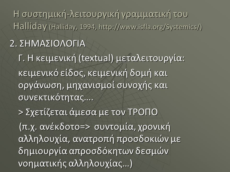 Η συστημική-λειτουργική γραμματική του Halliday (Halliday, 1994, http://www.isfla.org/Systemics/) 2. ΣΗΜΑΣΙΟΛΟΓΙΑ Γ. Η κειμενική (textual) μεταλειτουρ