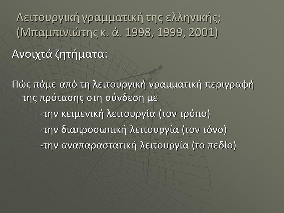 Λειτουργική γραμματική της ελληνικής; (Μπαμπινιώτης κ. ά. 1998, 1999, 2001) Ανοιχτά ζητήματα: Πώς πάμε από τη λειτουργική γραμματική περιγραφή της πρό
