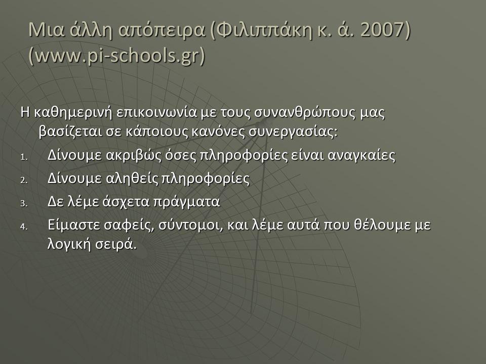 Μια άλλη απόπειρα (Φιλιππάκη κ. ά. 2007) (www.pi-schools.gr) Η καθημερινή επικοινωνία με τους συνανθρώπους μας βασίζεται σε κάποιους κανόνες συνεργασί
