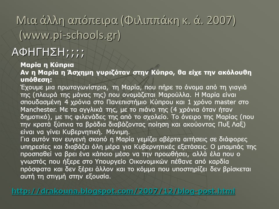Μια άλλη απόπειρα (Φιλιππάκη κ. ά. 2007) (www.pi-schools.gr) ΑΦΗΓΗΣΗ;;;; http://drakouna.blogspot.com/2007/12/blog-post.html http://drakouna.blogspot.