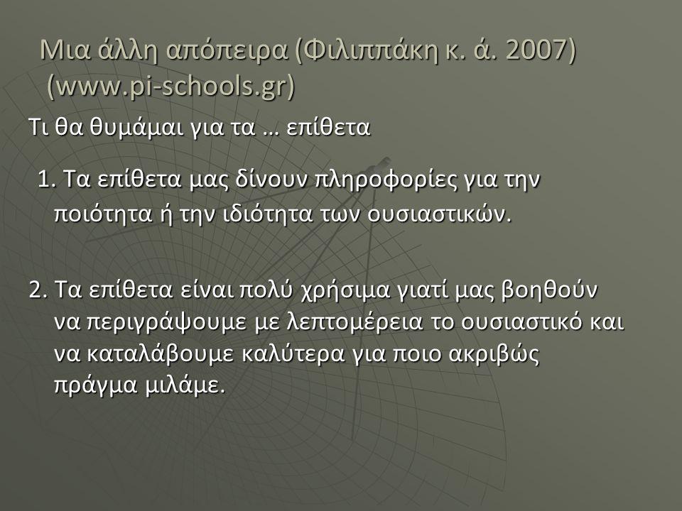 Μια άλλη απόπειρα (Φιλιππάκη κ. ά. 2007) (www.pi-schools.gr) Τι θα θυμάμαι για τα … επίθετα 1. Τα επίθετα μας δίνουν πληροφορίες για την ποιότητα ή τη