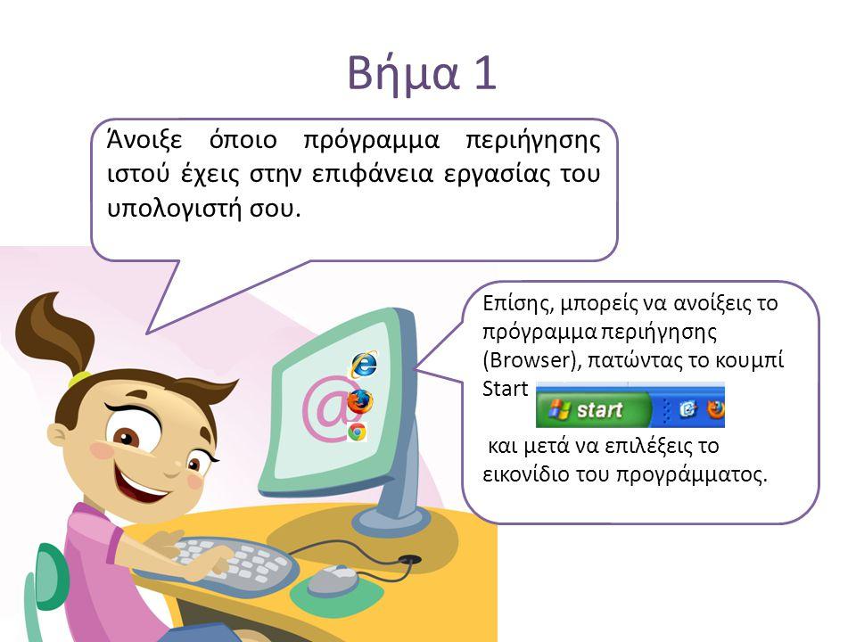 Αυτά τα εικονίδια μας βοηθούν να ανοίξουμε το πρόγραμμα περιήγησης ιστού, για να χρησιμοποιήσουμε το διαδίκτυο.