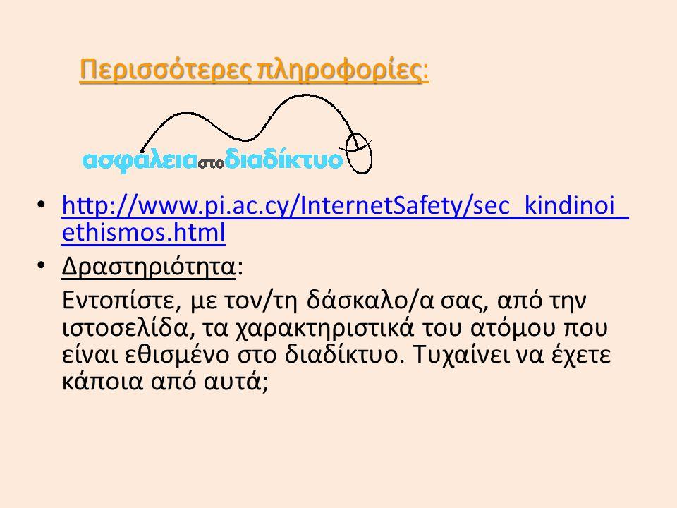 http://www.pi.ac.cy/InternetSafety/sec_kindinoi_ ethismos.html http://www.pi.ac.cy/InternetSafety/sec_kindinoi_ ethismos.html Δραστηριότητα: Εντοπίστε