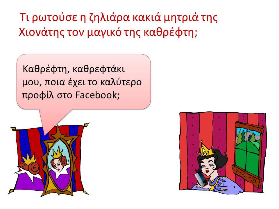 Τι ρωτούσε η ζηλιάρα κακιά μητριά της Χιονάτης τον μαγικό της καθρέφτη; Καθρέφτη, καθρεφτάκι μου, ποια έχει το καλύτερο προφίλ στο Facebook;