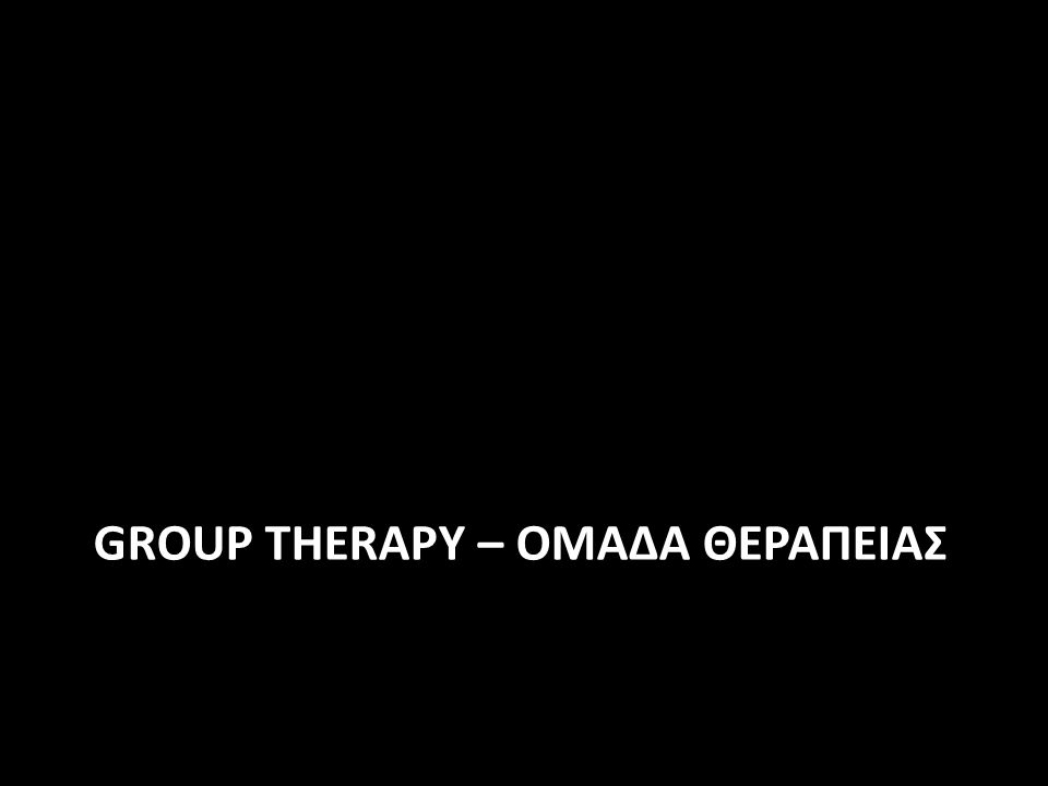GROUP THERAPY – ΟΜΑΔΑ ΘΕΡΑΠΕΙΑΣ
