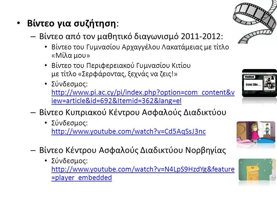 Βίντεο για συζήτηση: – Βίντεο από τον μαθητικό διαγωνισμό 2011-2012: Βίντεο του Γυμνασίου Αρχαγγέλου Λακατάμειας με τίτλο «Μίλα μου» Βίντεο του Περιφε