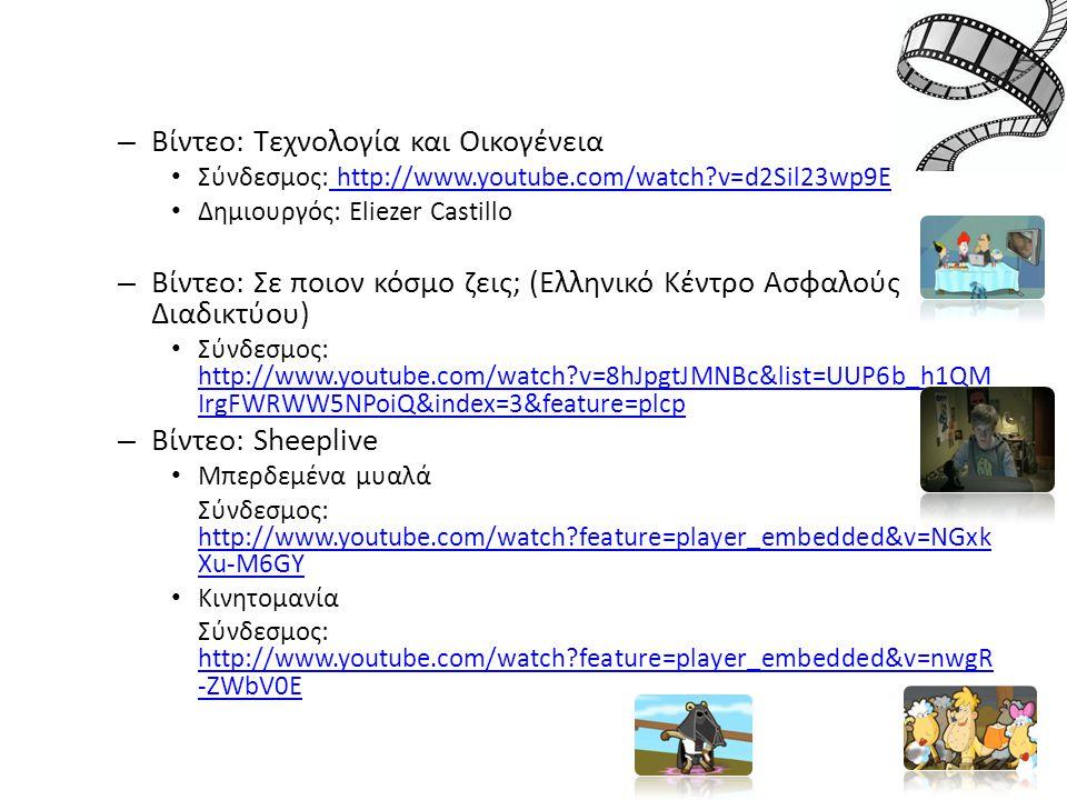 – Βίντεο: Τεχνολογία και Οικογένεια Σύνδεσμος: http://www.youtube.com/watch?v=d2Sil23wp9E http://www.youtube.com/watch?v=d2Sil23wp9E Δημιουργός: Eliez