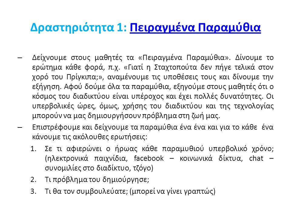 Δραστηριότητα 1: Πειραγμένα ΠαραμύθιαΠειραγμένα Παραμύθια – Δείχνουμε στους μαθητές τα «Πειραγμένα Παραμύθια». Δίνουμε το ερώτημα κάθε φορά, π.χ. «Για