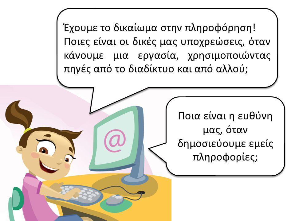 Έχουμε το δικαίωμα στην πληροφόρηση! Ποιες είναι οι δικές μας υποχρεώσεις, όταν κάνουμε μια εργασία, χρησιμοποιώντας πηγές από το διαδίκτυο και από αλ