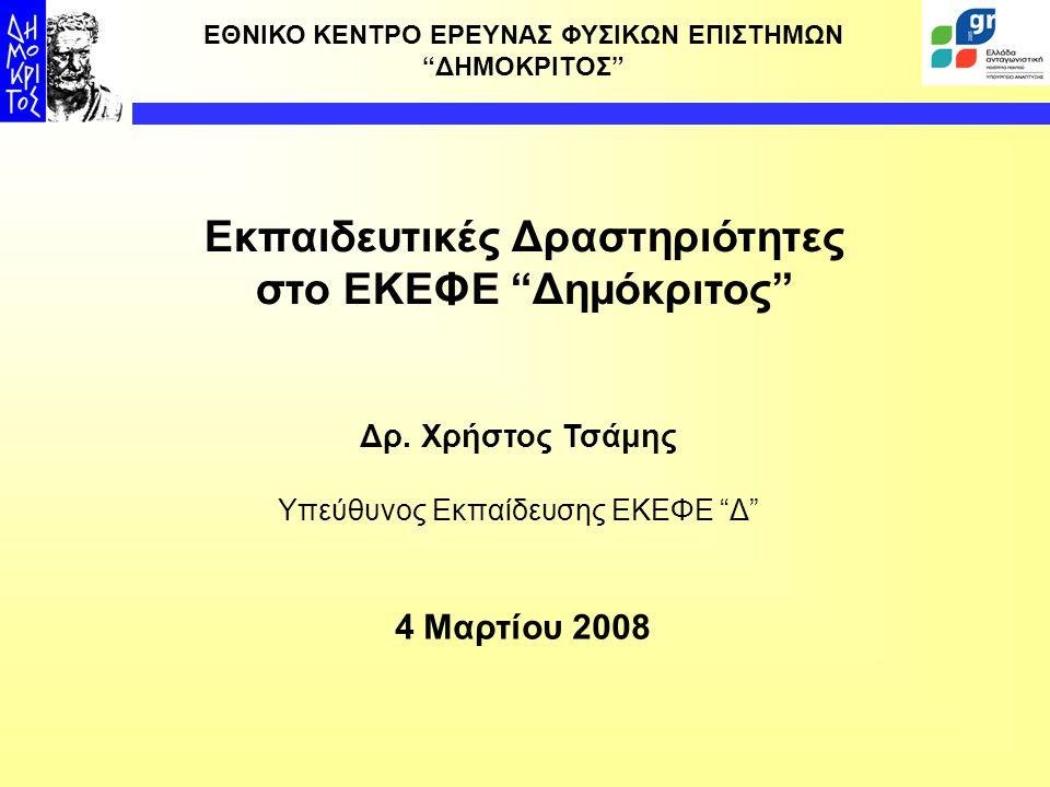 ΕΘΝΙΚΟ ΚΕΝΤΡΟ ΕΡΕΥΝΑΣ ΦΥΣΙΚΩΝ ΕΠΙΣΤΗΜΩΝ ΔΗΜΟΚΡΙΤΟΣ Συμφωνητικά συνεργασίας για εκπόνηση κοινών διδακτορικών διατριβών (2007):  Department of Electronic and Electrical Engineering του Πανεπιστημίου του Loughborough (Μεγ.