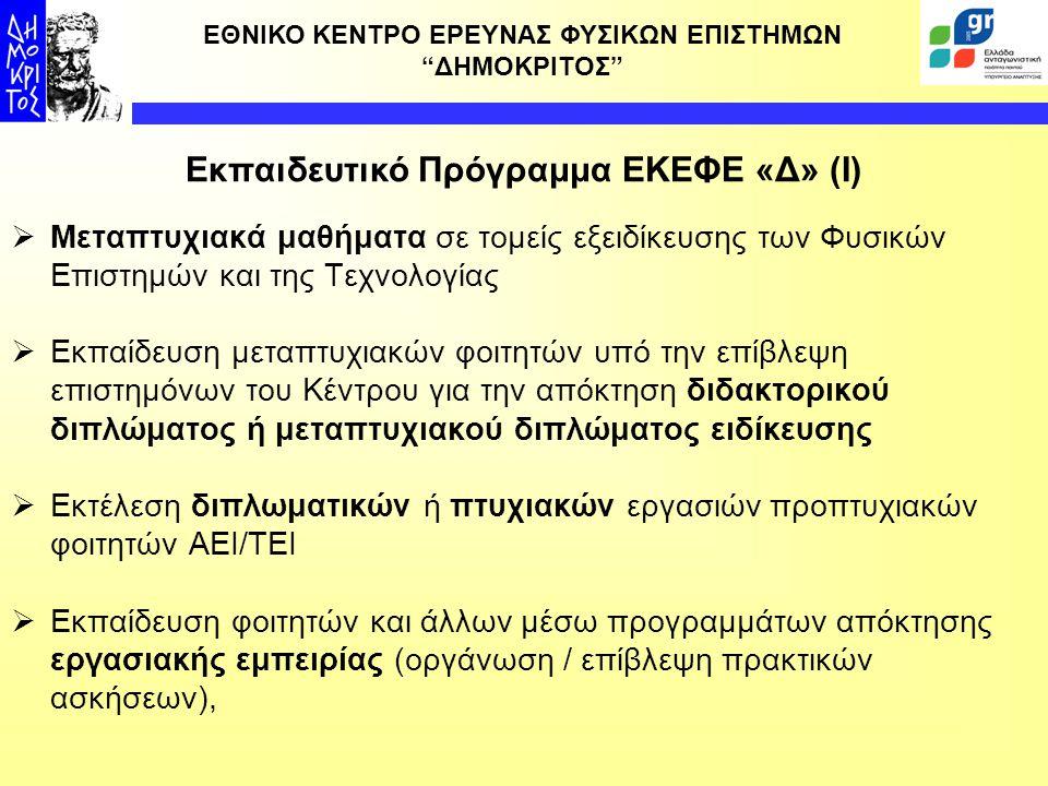 ΕΘΝΙΚΟ ΚΕΝΤΡΟ ΕΡΕΥΝΑΣ ΦΥΣΙΚΩΝ ΕΠΙΣΤΗΜΩΝ ΔΗΜΟΚΡΙΤΟΣ Θερινό Σχολείο 2007  22 διαλέξεις γενικού ενδιαφέροντος από διακεκριμένους επιστήμονες από την Ελλάδα και το εξωτερικό ( ΗΠΑ, Καναδά, Γαλλία, Μ.