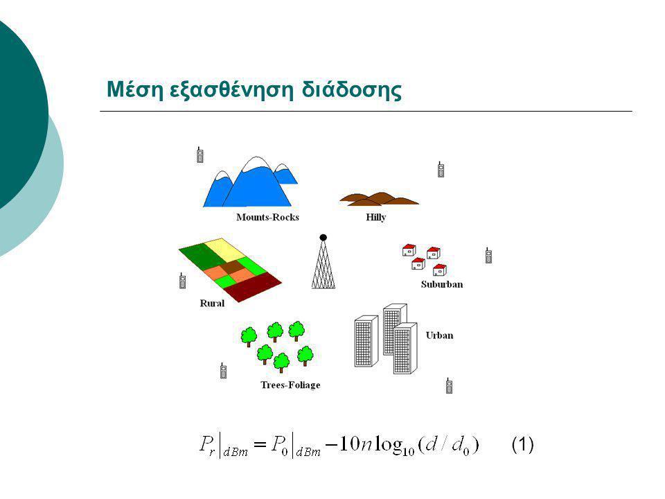Διαλείψεις μεγάλης κλίμακας (2) (1)